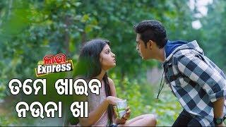 New Film Comedy Tame Khaiba Nauna Kha ତମେ ଖାଇବ ନଉନା ଖା Love Express Swaraj Sunmeera