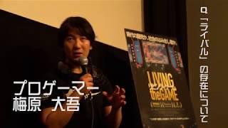 映画「リビング ザ ゲーム」3月3日(土)の公開初日にシアター・イメー...