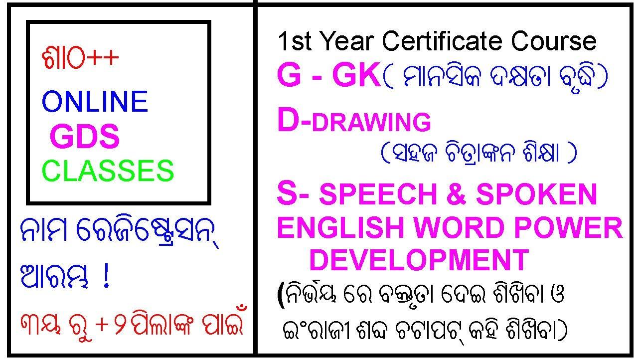 Registration Started for GDS Online Classes I Gk,Drawing,Speech & Spoken English Developement Course