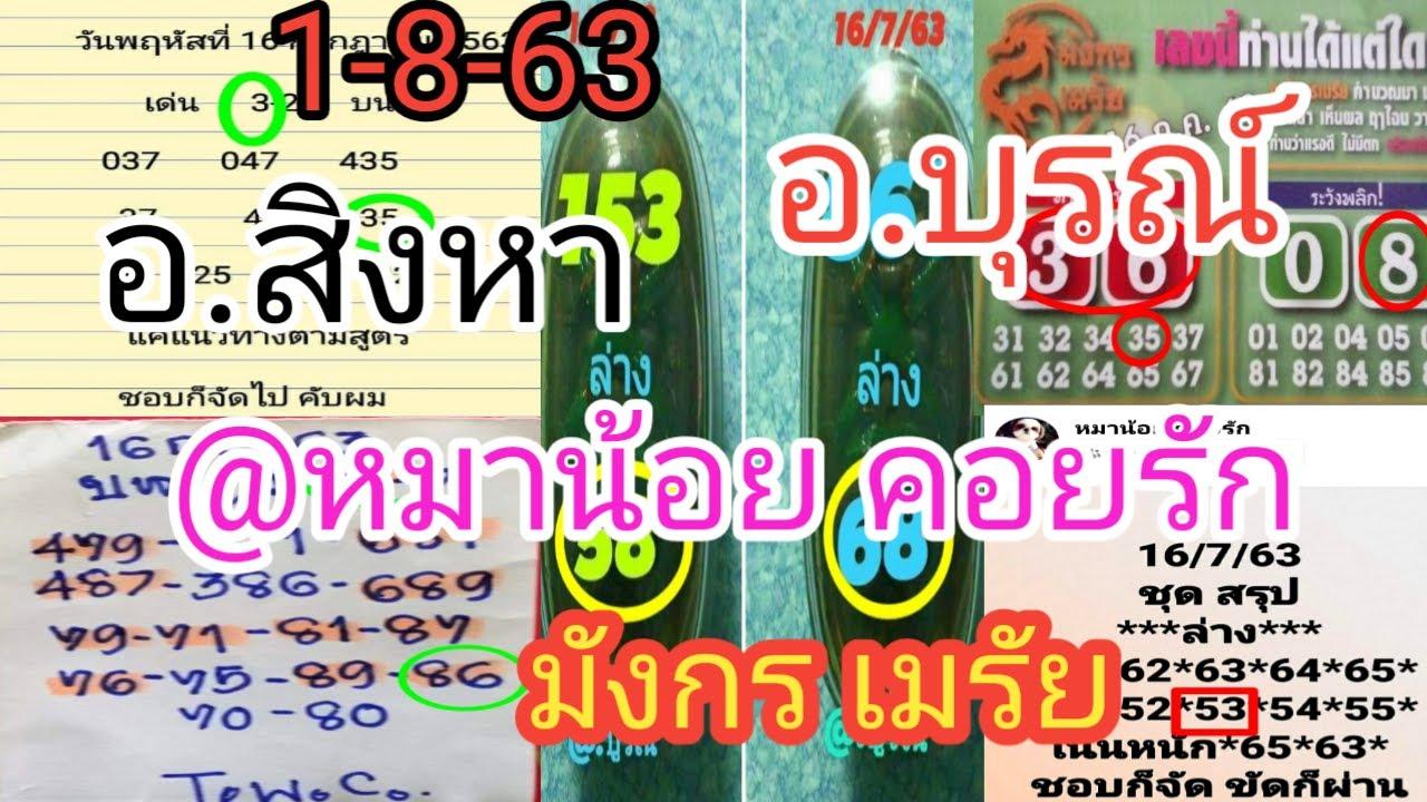 มาแล้ว/แนวทาง@บูรณ์ อ.สิงหา สรุปล่าง@หมาน้อย อ.มังกรเมรัย 1-8-63  /คนดวงเฮง