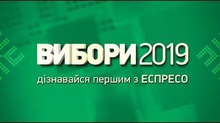 Позачергові парламентські вибори - 2019 | Спільний Марафон телеканалу Еспресо та Радіо Свобода