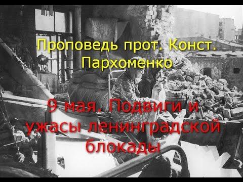 9 мая. Подвиги и ужасы ленинградской блокады