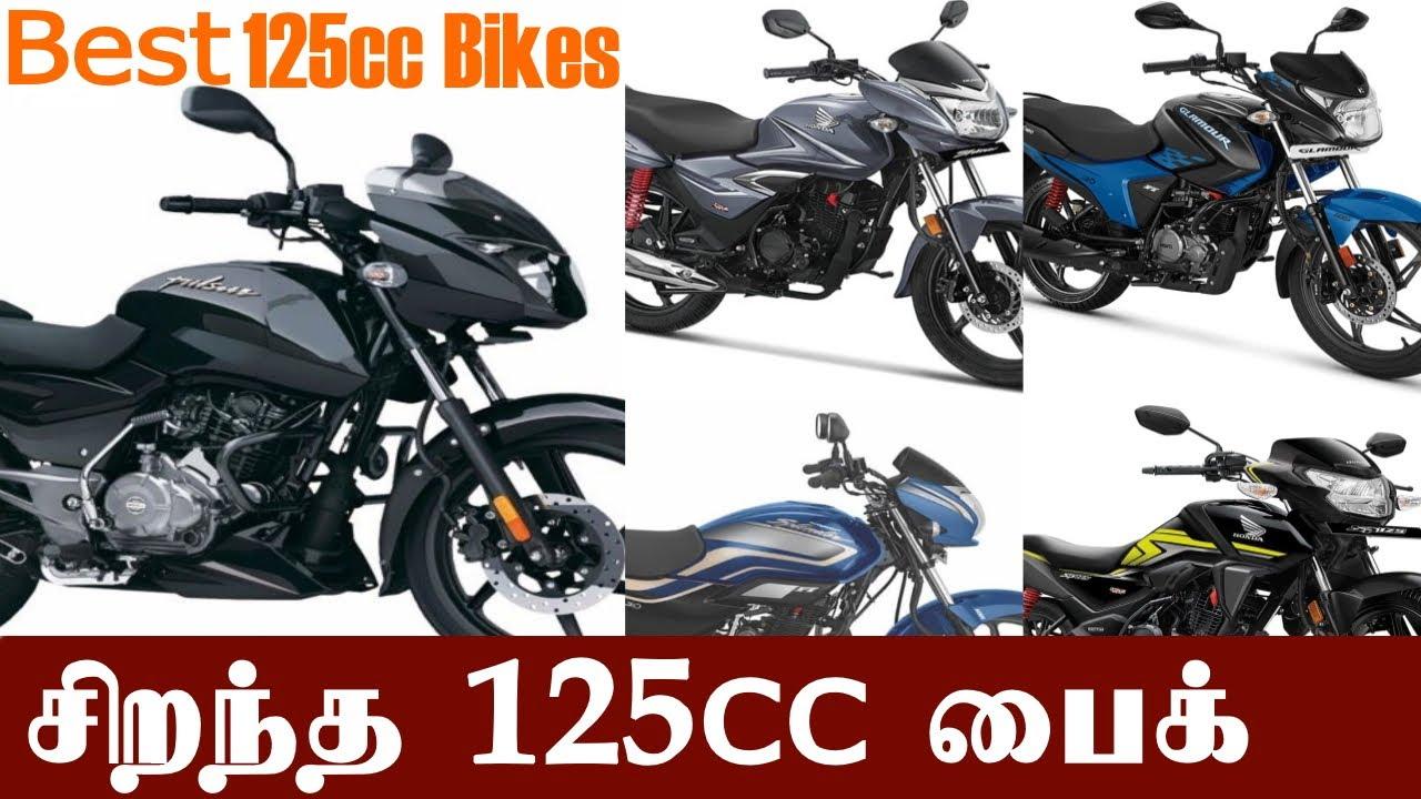 Best 125cc bikes in India 2020 - Top 125cc bikes in Tamil | தமிழில் | Automobile Tamilan