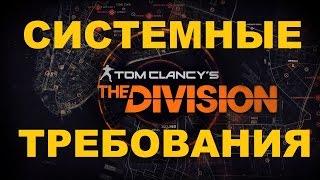 Системные требования The Division Узнайте еще больше в нашей группе Вконтакте httpsvkcomexpogame МИНИМАЛЬНЫЕ СИСТЕМ