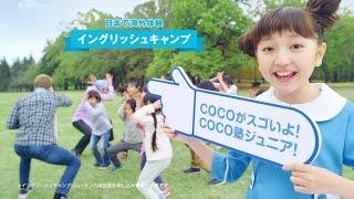 出演:谷花音 子ども向け英語スクールCOCO塾ジュニア「COCO塾ジュニア」...