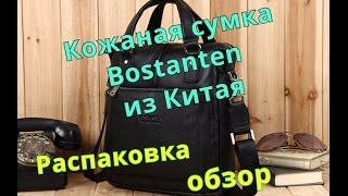 Кожаная сумка Bostanten из Китая. Распаковка, обзор.