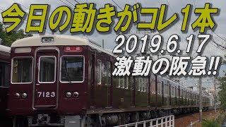 今日の動きがコレ1本!!!! ゆめみの阪急だより2019.6.17 激動の阪急神戸線