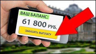 ✅Заработок В Интернете на ПК и Смартфоне - ТОП 2018