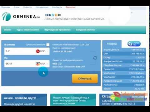 Пополнение и обналичивание Perfectmoney, Яндекс.Деньги, Qiwi, OKPay, BTC, Visa/Master Card