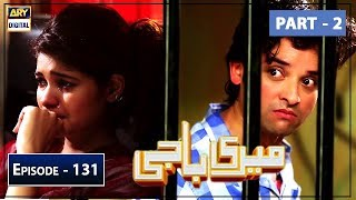 Meri Baji Episode 131 - Part 2 - 31st July 2019 ARY Digital