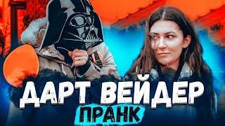 Реакция на голос Дарт Веи дера Star Wars Prank Вджобыватели Подстава