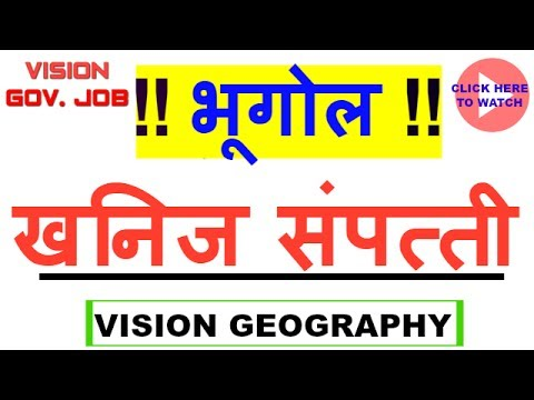 || Geography || खनिज संपत्ती || important lecture for mpsc upsc sti psi asst exams ||