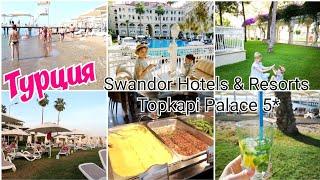ТУРЦИЯ как отдыхали пили ели и плясали в отеле Swandor Hotels Resorts Topkapi ПОЛНЫЙ ОБЗОР