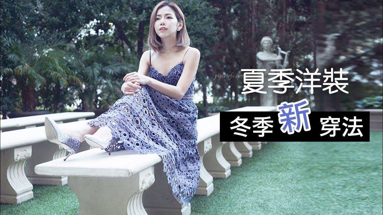 夏季洋裝 冬季新穿法!冬天洋裝穿搭小技巧 | Pieces of C - Celine - YouTube