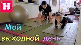 Мой ВЫХОДНОЙ день / Кроссфит / Новый вид спорта / Crossfit