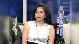 【專訪】 讓愛川流不息  ─ 王文祥、夫人王范文華《沈春華LIFE SHOW》