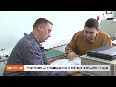 Преддипломная практика в ОЯБ