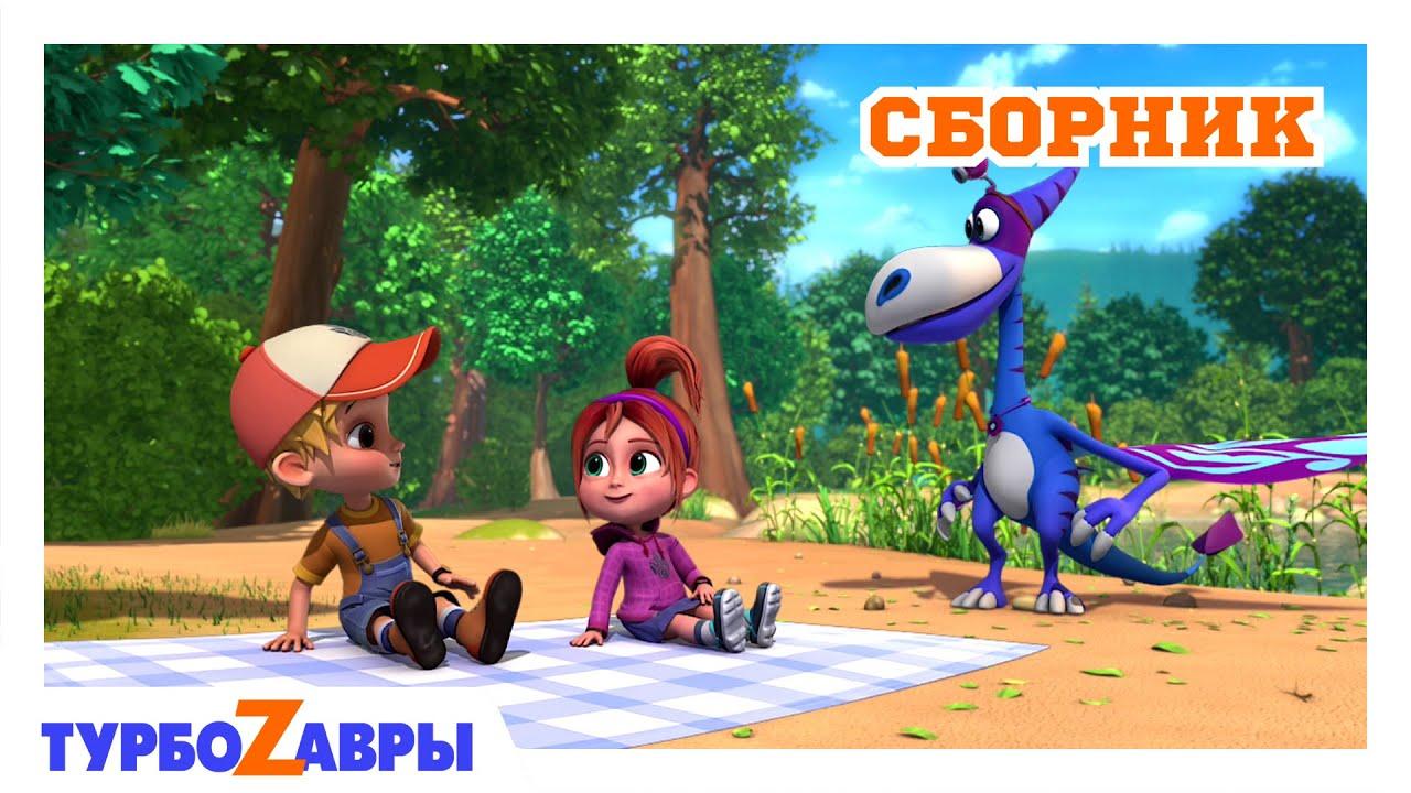 Турбозавры ? | Веселая компания ? | Сборник | Мультфильм для детей | Мультики