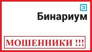 Бинариум - Способы КИДАЛОВА Доверчивых Форекс | Дилинговые Центры Бинарных Опционов