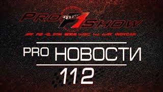 PRO Новости  112 Формула 1 и мировой автоспорт за прошедшую неделю