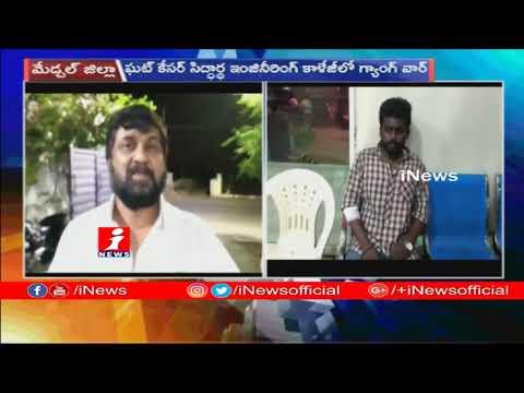 Gang War In Siddhartha Institute Of Technology And Sciences | Ghatkesar | iNews