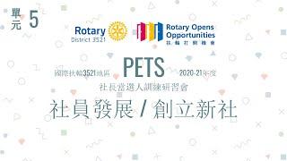 單元五 社員發展/創立新社 2020年PETS 國際扶輪3521地區