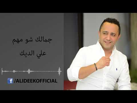 Ali Deek  jamalik shou mhem  علي الديك جمالك شو مهم