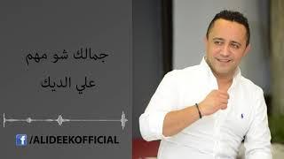 Ali Deek - jamalik shou mhem | علي الديك -جمالك شو مهم