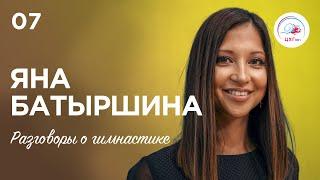 Разговоры о гимнастике №7. Яна Батыршина #гимнастика