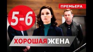 ХОРОШАЯ ЖЕНА 5, 6СЕРИЯ (Сериал НТВ, 2019) ПРЕМЬЕРА. Анонс и дата выхода