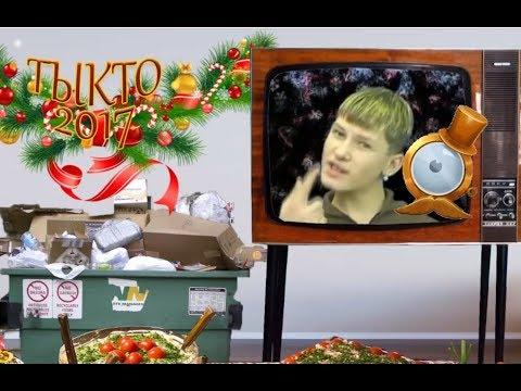 Гуфовский смотрит клипы в Новый Год [Лучшее]