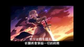 ( 附中日字幕) Fate Stay Night OP2 -【高音質720P】Brave Shine (Full)