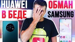 Samsung Облажались 🔥 Huawei СНОВА в жопе 😱 Вся НАДЕЖДА на HTC