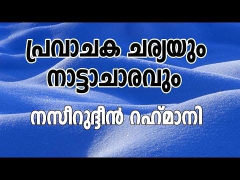 പ്രവാചക ചര്യയും നാട്ടാചാരവും :നസീറുധീൻ രഹ്മാനി
