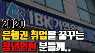 IBK 기업은행 인턴 자소서 2부ㅣ금융권 취업을 꿈꾸는…