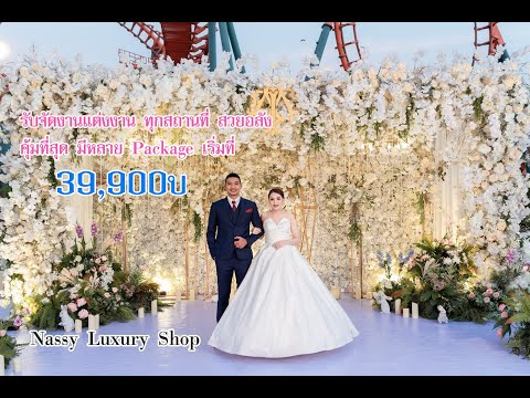 รับจัดงานแต่งงานราคาถูก เริ่มต้น 39,900บ. ครบเลย แพ็คเกจจัดงานแต่งงาน สถานที่ จัดงาน ออแกไนซ์งานแต่ง