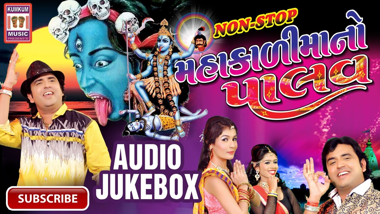 DJ Nonstop Gujarati (Mp3 Songs) Gujarati Mp3 Songs