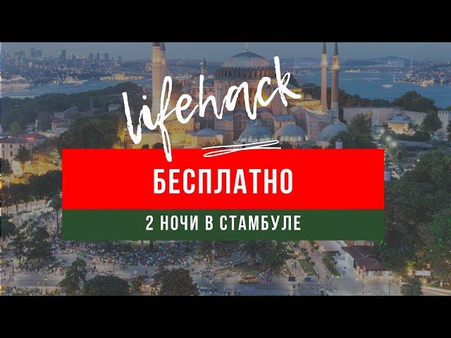 Как провести 2 ночи в Стамбуле бесплатно?