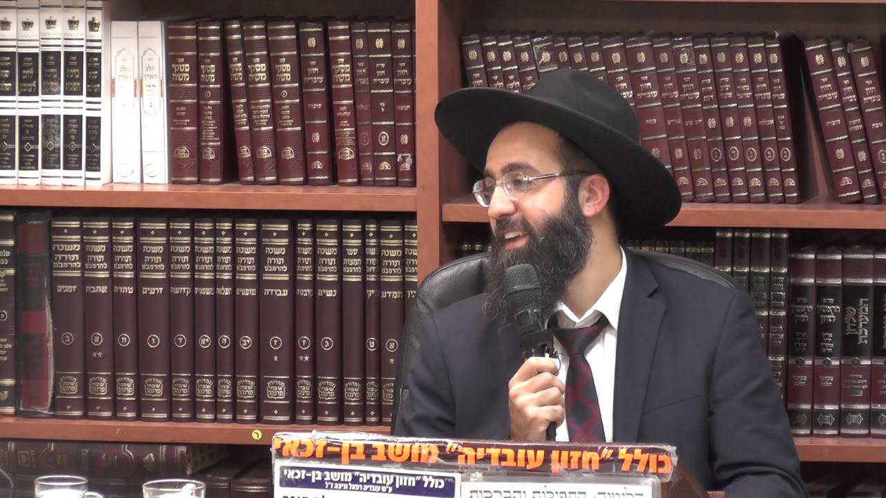 הרב אלמוג לוי : הלכות תקיעת שופר .