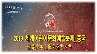 2019 세계어린이문화예술축제_중국2
