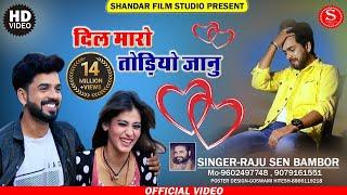Dil Mahro Todiyo Janu\\ दिल मारो तोड़ियो जानू!! Very Sad Song/ Raju Sen Bambor// सोना बाबु|| 2020!!!