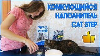 Комкующийся наполнитель для кошачьего туалета Cat Step | Тесты | Мнение эксперта