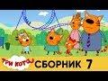 Три кота Сборник 7 Серия 61 70 mp3
