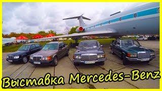 Немецкие классические автомобили Mercedes-Benz 70-х 80-х и лихих 90-х. Выставка ретро машин