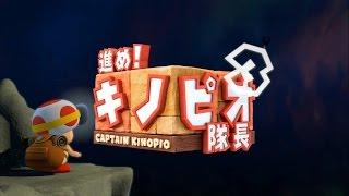 【実況】回して探検だ、進め!キノピオ隊長をツッコミ実況part3-1 thumbnail