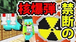 【日刊Minecraft】とうとう核爆弾の開発に着手!その威力とは・・・?最強の匠は誰か!?工業系編  危険な工業【4人実況】