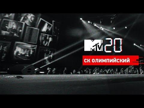 MTV 20 в Олимпийском: Лучшее