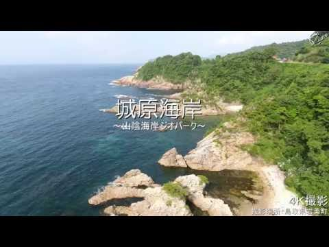 【UAV撮影4K動画】城原海岸~山陰海岸ジオパーク~