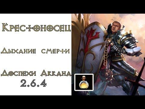 Diablo 3:  Крестоносец для Дыханий смерти в сете Доспехи Аккана 2.6.4