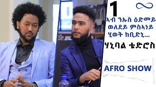 Ганнибал Тедрос | часть 1 | Интервью с эритрейским художником Ханибалом Тедросом | 2020